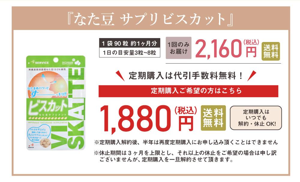 なた豆サプリビスカット1袋約90粒約1ヶ月分一回のみお届け2,160円、定期購入は代引き手数料無料1,880円!